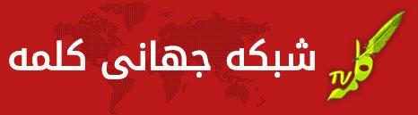 شبکه جهانی کلمه